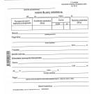 Kasos išlaidų orderis, A6, 100 lapų